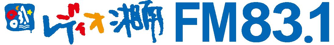 レディオ湘南FM 83.1