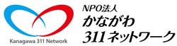 NPO法人かながわ311ネットワーク