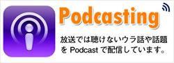 podcastはこちら